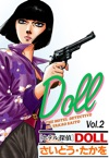 DOLL The Hotel Detective Volume 2