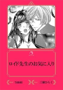 ロイド先生のお気に入り【イラスト入り】 Book Cover