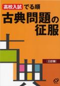 高校入試でる順 古典問題の征服 三訂版 Book Cover