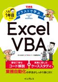 できる イラストで学ぶ 入社1年目からのExcel VBA Book Cover