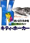 Kitty Hawker Volume 1