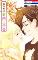 山田南平 - 桜の花の紅茶王子 13巻 artwork