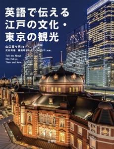 英語で伝える江戸の文化・東京の観光 Book Cover