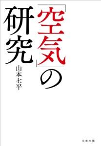 「空気」の研究 Book Cover