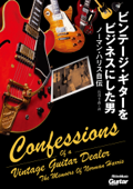 ビンテージ・ギターをビジネスにした男 ノーマン・ハリス自伝 Book Cover