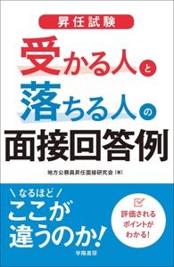 昇任試験 受かる人と落ちる人の面接回答例 Book Cover