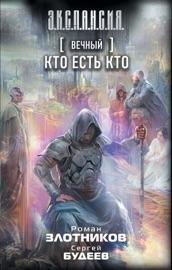 Download and Read Online Вечный. Кто есть кто