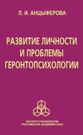 Download and Read Online Развитие личности и проблемы геронтопсихологии