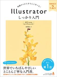Illustrator しっかり入門 増補改訂 第2版 【CC完全対応】[Mac & Windows 対応] Book Cover