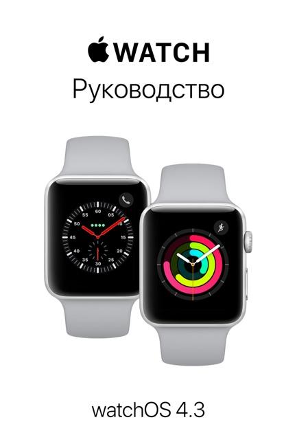 Apple watch series 3 – последнее поколение умных часов от купертиновского технологического гиганта.
