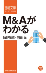 M&Aがわかる Book Cover
