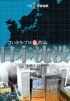 Japan Sinks Volume 2