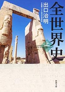 全世界史 上巻 Book Cover