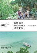 石垣 宮古 ストーリーのある島旅案内 Book Cover