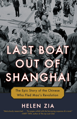 Last Boat Out of Shanghai - Helen Zia book