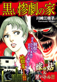 嫁vs姑&舅バトル!! 黒い惨劇の家 嫁姑シリーズ54 Book Cover
