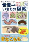 世界一ゆるい いきもの図鑑 Book Cover