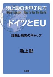 池上彰の世界の見方 ドイツとEU~理想と現実のギャップ~ Book Cover