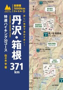 詳しい地図で迷わず歩く! 丹沢・箱根371km 特選ハイキング30コース Book Cover