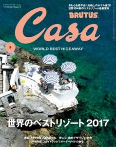 Casa BRUTUS(カーサ ブルータス) 2017年 5月号 [世界のベストリゾート2017] Book Cover