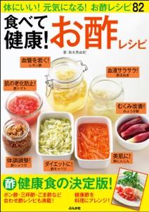 食べて健康! お酢レシピ Book Cover