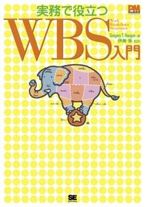 実務で役立つWBS(Work Breakdown Structures)入門 Book Cover