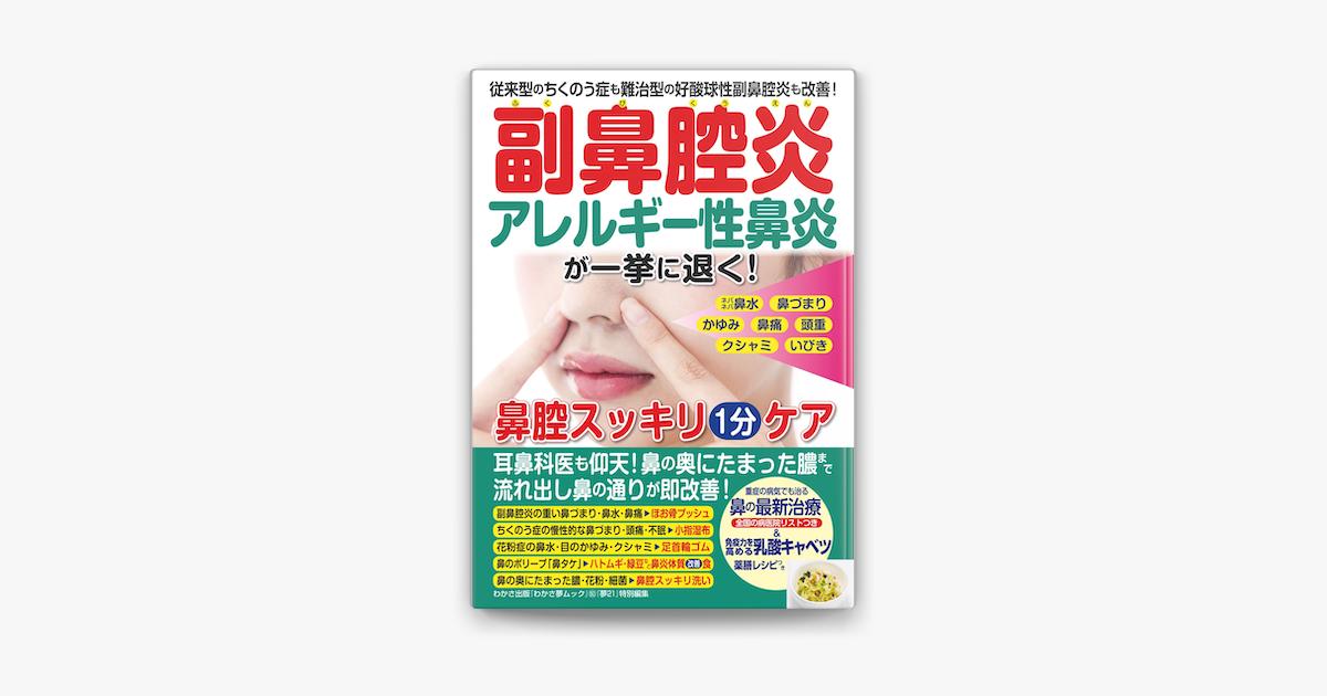 薬 副 鼻腔 炎 副鼻腔炎治療の「抗生物質」で死ぬかと思った経験談【ミノマイシン・ミノサイクリンの副作用】
