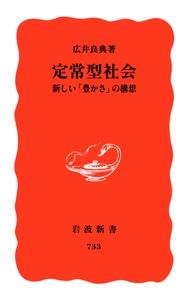 定常型社会-新しい「豊かさ」の構想 Book Cover