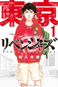 東京卍リベンジャーズ(1) Book Cover