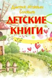 Детские книги - Дмитрий Соловьев