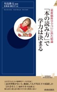 最新脳科学でついに出た結論 「本の読み方」で学力は決まる Book Cover