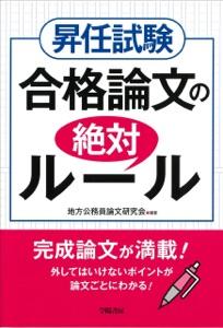 昇任試験 合格論文の絶対ルール Book Cover