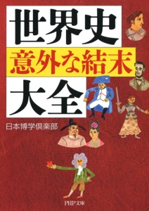 世界史「意外な結末」大全 Book Cover