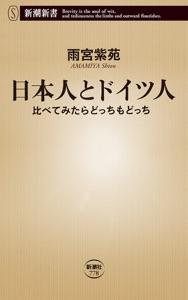 日本人とドイツ人―比べてみたらどっちもどっち―(新潮新書) Book Cover