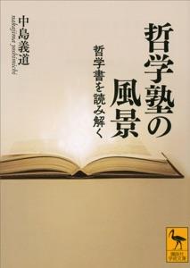 哲学塾の風景 哲学書を読み解く Book Cover