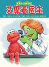 Its Check-up Time Elmo