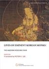 Lives Of Eminent Korean Monks