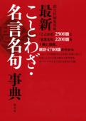 最新ことわざ・名言名句事典 Book Cover