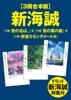 【3冊合本版】新海誠『小説 君の名は。』+『小説 言の葉の庭』+『小説 秒速5センチメートル』 ダ・ヴィンチ新海誠特集付