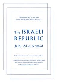 THE ISRAELI REPUBLIC: AN IRANIAN REVOLUTIONARYS JOURNEY TO THE JEWISH STATE