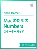 MacのためのNumbersスターターガイド OS X El Capitan