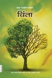 Worries (In Marathi)