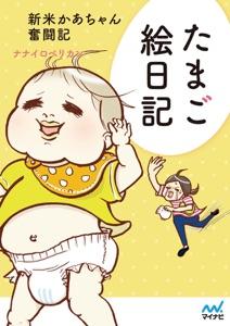 たまご絵日記 新米かあちゃん奮闘記 Book Cover