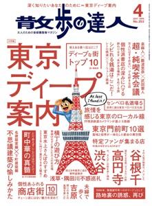 散歩の達人_2017年4月号 Book Cover
