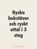 Åke Zimmermann - Ryska bokstäver och ryskt uttal i 3 steg bild