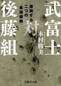 武富士対後藤組 Book Cover
