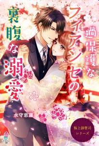 極上御曹司シリーズ~過保護なフィアンセの裏腹な溺愛~ Book Cover
