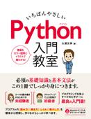 いちばんやさしい Python 入門教室 Book Cover