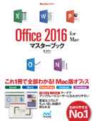 Office 2016 for Macマスターブック Book Cover