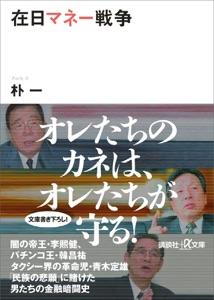 在日マネー戦争 Book Cover